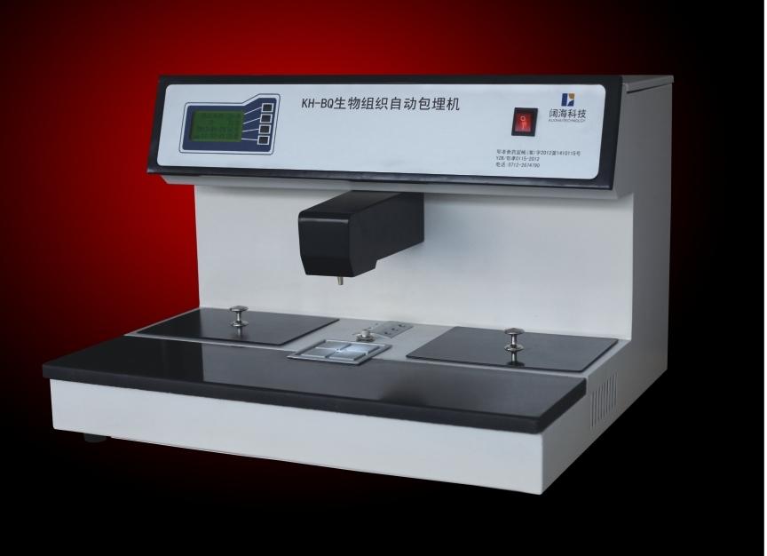 KH-BQ型生物组织自动包埋机