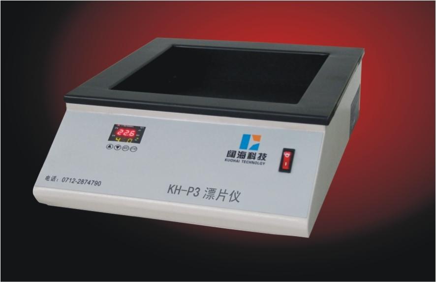 KH-P3漂片仪