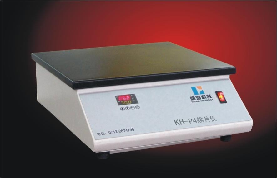 KH-P4烘片仪