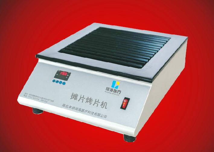 KH-P5    烤片机